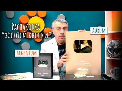 Золотая кнопка YouTube. Распаковка от доктора Комаровского
