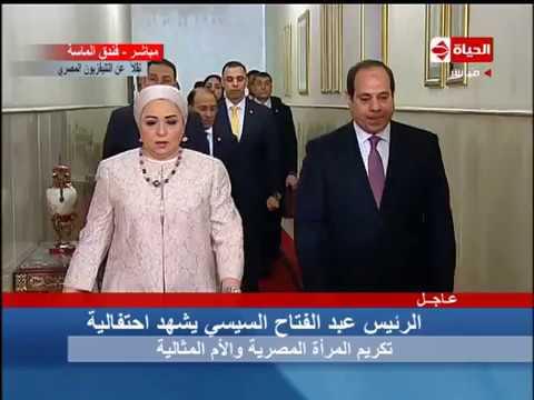 تكريم الأم المثالية - لحظة وصول الرئيس السيسي وحرمه خلال احتفالية تكريم المرأة االمصرية