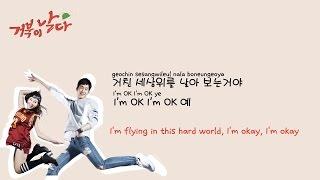 [Sassy Go Go OST] Turtles Fly 거북이 날다 Lyrics (Eng,Rom,Han)