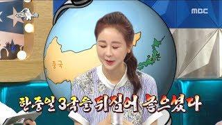 [HOT] make headlines in Korea, China and Japan, 라디오스타 20190529