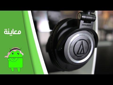 معاينة سماعات Audio Technica M50x للمحترفين