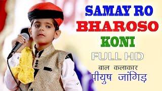 Samay Ro Bharoso Koni | Little Master PIYUSH Jangid | Gau Mata PRG LIVE | Rajasthani Live Bhajan