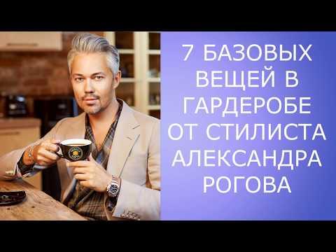 7 БАЗОВЫХ ВЕЩЕЙ В ГАРДЕРОБЕ ОТ СТИЛИСТА АЛЕКСАНДРА РОГОВА. photo