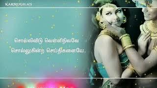 Love song || Sollividu Velli nilave || Mugilan Ms