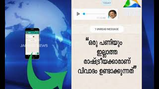 Ganesh Kumar Slams Polititians and Resigned Actresses in Audio Clip| 30-06-18│Latest News│Jaihind TV