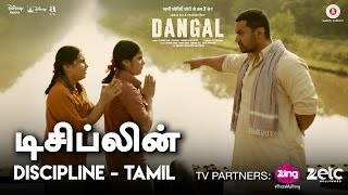 டிசிப்லின் (DISCIPLINE - Tamil) | Dangal | Aamir Khan | Pritam | R.S. Rakthaksh width=