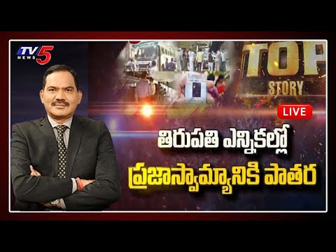 LIVE : TOP Story Debate | Tirupati by Election 2021 Special Live Show | TV5 News