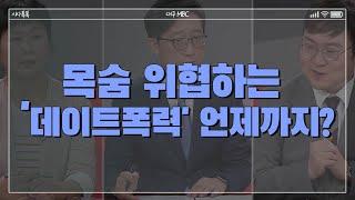 [324회] '갈등 조장' 국민지원금? | 남은 예산.. 주민 위해 써야 | 대선 6개월 앞으로 | 어정쩡한 도의회, 군위군 반발 다시보기