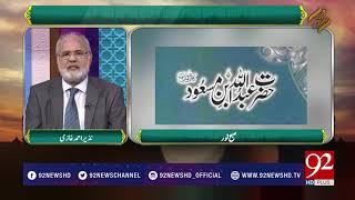 Subh E Noor: Hazrat Abdullah Bin Masood R.A - 22 March 2018 - 92NewsHDPlus