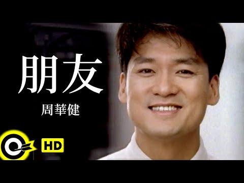 周華健 Wakin Chau【朋友 Friends】Official Music Video - YouTube