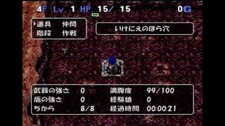 トルネコ3(PS2) いけにえのほら穴を21秒でクリア