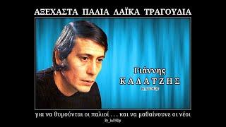 ΓΙΑΝΝΗΣ ΚΑΛΑΤΖΗΣ - Κυρά - Γιώργαινα