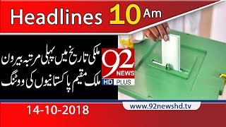 News Headlines | 10:00 AM | 14 Oct 2018 | 92NewsHD