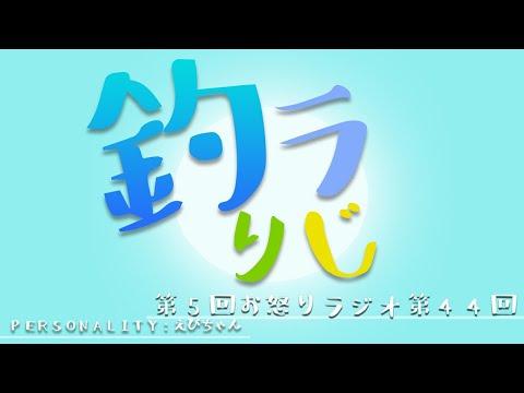 釣りのラジオ釣りラじ「第5回お怒りラジオ第44回」