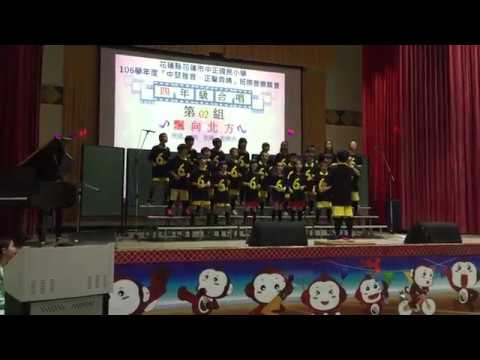 花蓮市中正國小106學年度--四年六班(飄向北方) - YouTube