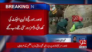 Lahore: 5 laborers fell under soil During digging of Orange Line project - 92NewsHDPlus