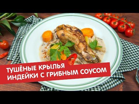 Тушёные крылья индейки с грибным соусом | Дежурный по кухне
