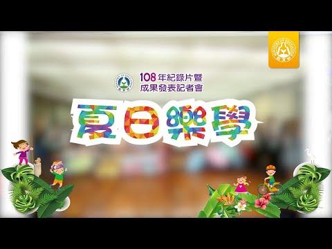 夏日樂學計畫體驗本土語文及在地文化 今年參加學生創5年新高(3分鐘) - YouTube