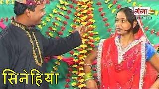 Kunj Bihari Mishra Songs | Maithili Songs 2016 | गोरी सजना सिनेहिया | Maithili Hit Songs |