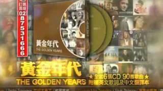 黃金年代廣告