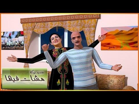 بركة -  حريم السلطان