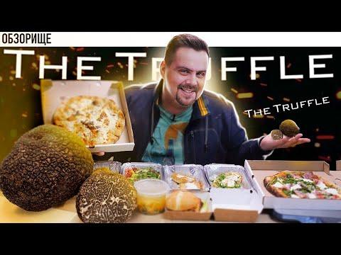 Доставка The TRUFFLE | Виталя под грибами