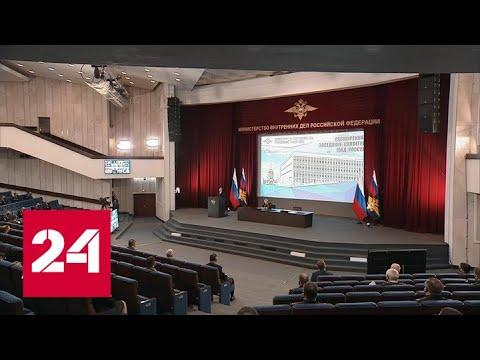Новым вызовам – новые решения: какие задачи поставил Путин перед МВД