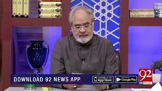 Quote | Imam Muhammad Ghazali (R.A) | 2 Nov 2018 | Headlines | 92NewsHD