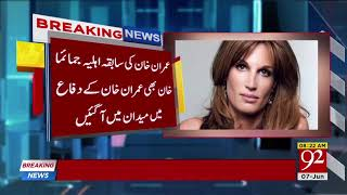Jemima Goldsmith to sue Reham Khan if book is published | 7 June 2018 | 92NewsHD