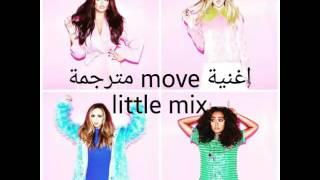 Little mix move مترجمة