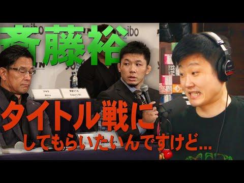 斎藤裕、榊原CEOを困らせた!?   記者会見で大きなリスクを取る!