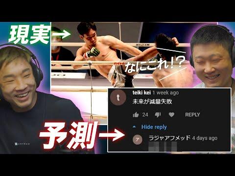 ファンの勝敗予測が面白い!|「朝倉未来 VS. 弥益ドミネーター聡志」感想