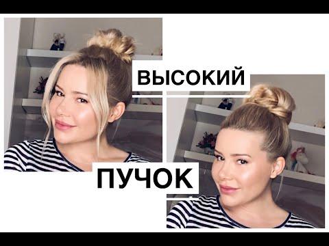 ВЫСОКИЙ ПУЧОК photo