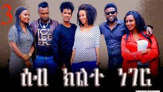 New Eritrean  Drama 2019 ሰብ ክልተ ነገር Part Three