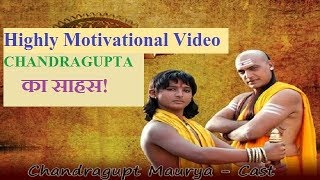Highly motivational video! चन्द्रगुप्त का साहस!! CHANDRA GUPTA MAURYA!! width=