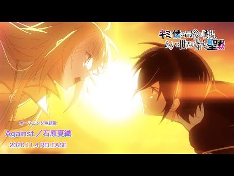 TVアニメ「キミと僕の最後の戦場、あるいは世界が始まる聖戦」ノンテロップOP映像