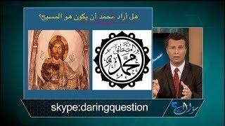 هل أراد محمد أن يكون هو المسيح؟