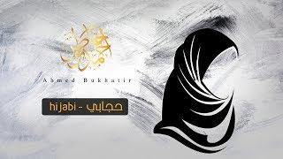 Ahmed bukhatir - hijabi - أحمد بوخاطر - حجابي - Arabic Music Video