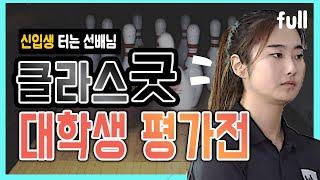 2020화승그룹배 전국 볼링대회 엘리트 대학생 선수 평가전 다시보기