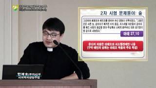 교구 성서40주간 - 마르코복음(1-1)