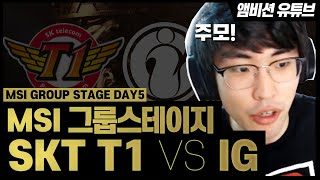 MSI 2019 그룹스테이지 Day 5 | SKT T1 vs IG 경기코멘트