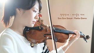 Zen Zen Zense (前前前世, 전전전세) - Violin Cover 【君の名は。너의 이름은.】 Kimi no Na wa.