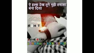 Hindi New Heart Touching Sad Song (Bdnaam Shayr Rohit)