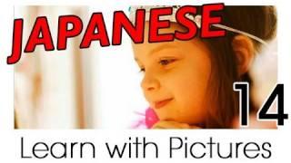 Learn Japanese - Fairy Tale Vocabulary