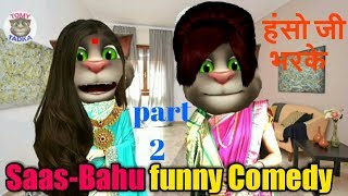 Download thumbnail for Saas-Bahu funny Comedy! Talking Tom video