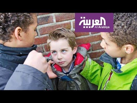 صباح العربية: ظاهرة التنمر وكيفية التعامل مع الضحية والمتنمر