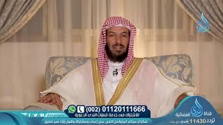 برنامج مغفرة ربي لمعالي الشيخ الدكتور سعد بن ناصر الشثري الحلقة  23