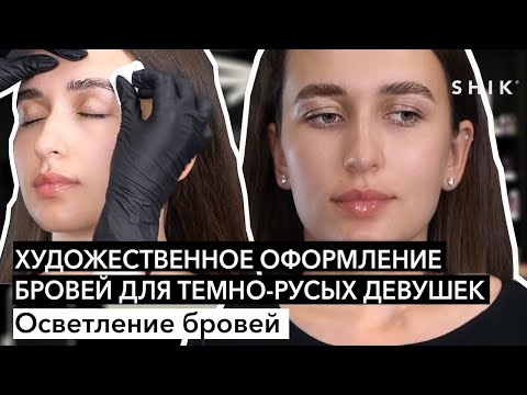 Художественное оформление бровей для темно-русых / Осветление бровей / SHIK