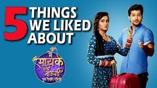 5 Things We Liked About Main Maayke Chali Jaaungi | Namish Taneja | Srishti Jain