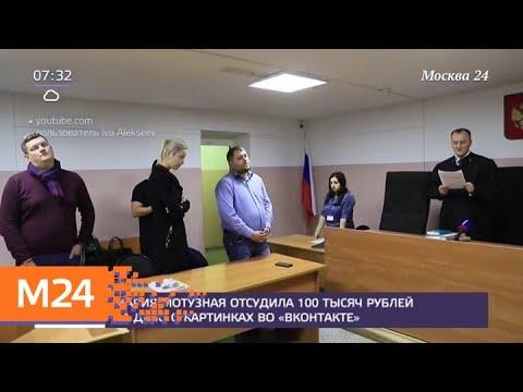 Мария Мотузная получит 100 тысяч рублей за незаконное уголовное преследование - Москва 24
